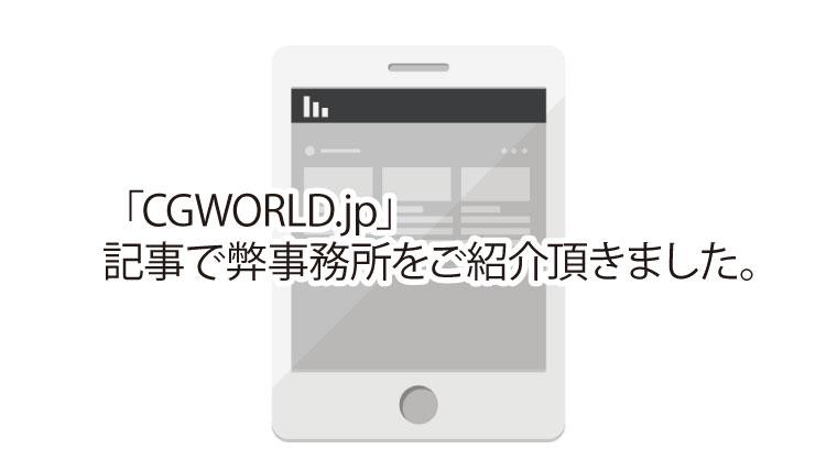 武井デザイン事務所掲載