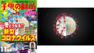 科学書籍向け3DCGの制作依頼